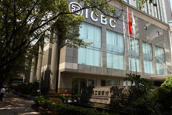 广东工商银行